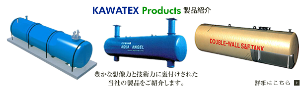 KAWATEX Products 製品紹介