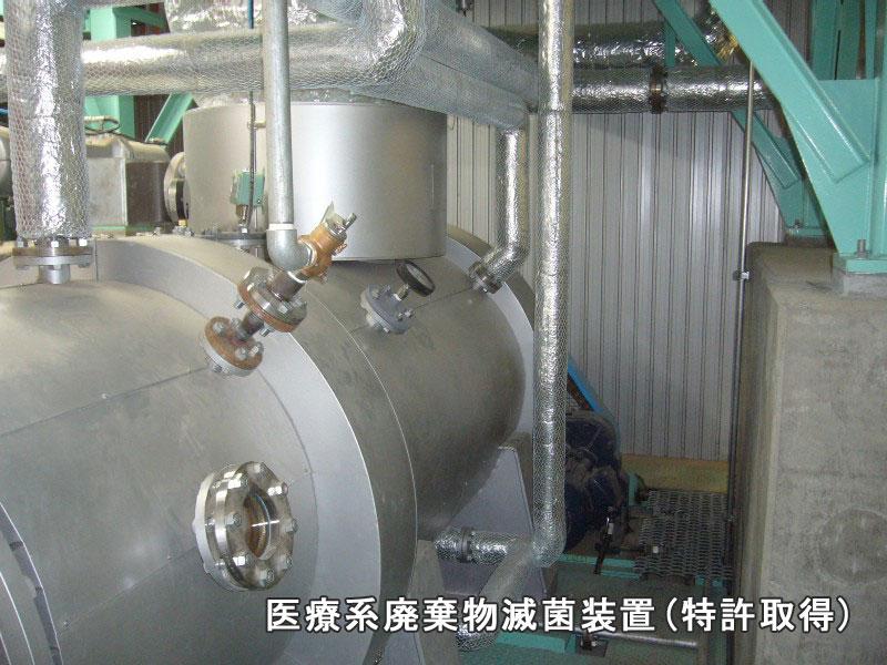 医療系廃棄物滅菌装置(特許取得)
