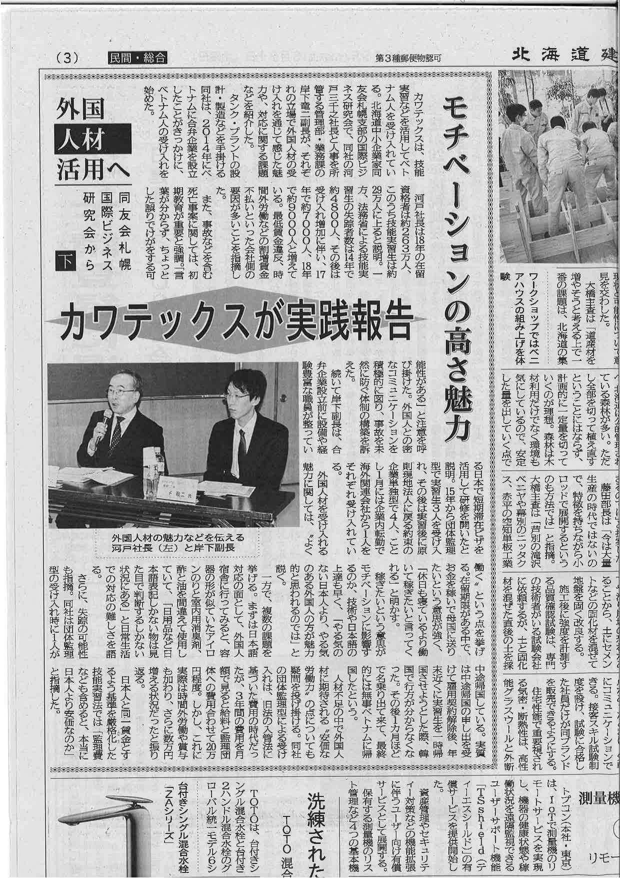 北海道建設新聞 27.7.10